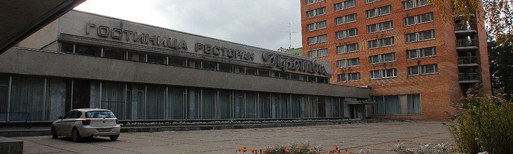 гостиница Протва официальный сайт Протвино